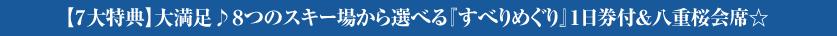 【7大特典】大満足♪8つのスキー場から選べる『すべりめぐり』1日券付&八重桜会席☆