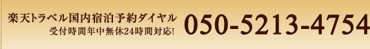 楽天トラベル国内宿泊予約ダイヤル 受付時間年中無休24時間対応!050-2017-8989