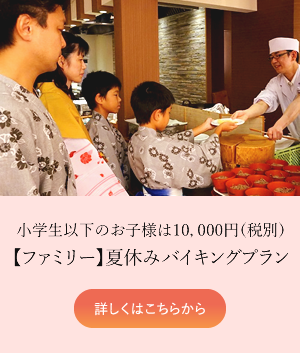 小学生以下のお子様は10,000円(税別)【ファミリー】夏休みバイキングプラン