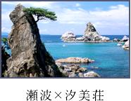 瀬浪×汐見荘