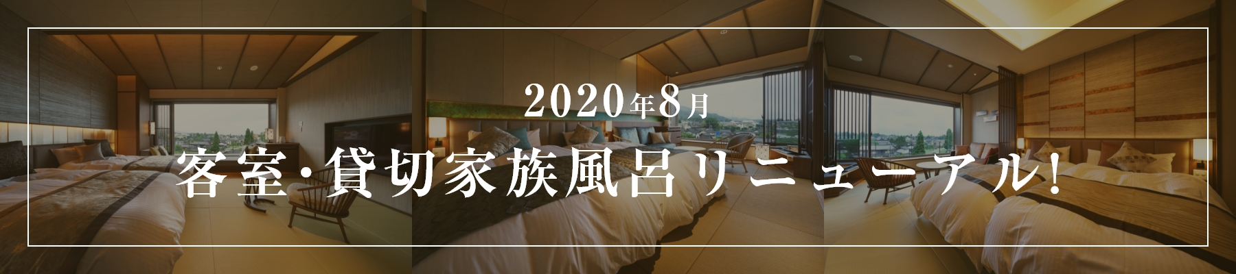 2020年8月 客室・貸切風呂リニューアル!